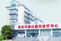 南京华厦白癜风诊疗中心临床基地简介