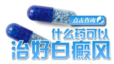 南京哪家医院有308激光治疗白癜风