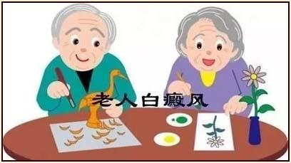 得白癜风多年的老人能根治吗
