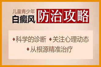 南京附近有治疗白癜风的专科医院吗