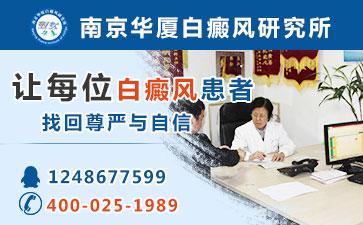 南京那家医院有308准分子激光白癜风