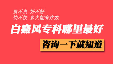 南京治疗白癜风好的医院