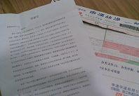 患者通过各种途径给我院黄士兰主任发来了感谢信