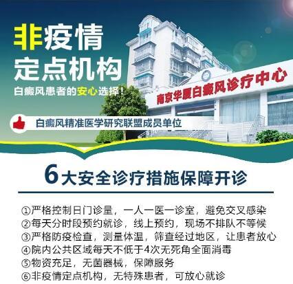 安全开诊分几步?来看看南京华厦白癜风诊疗中心的一天