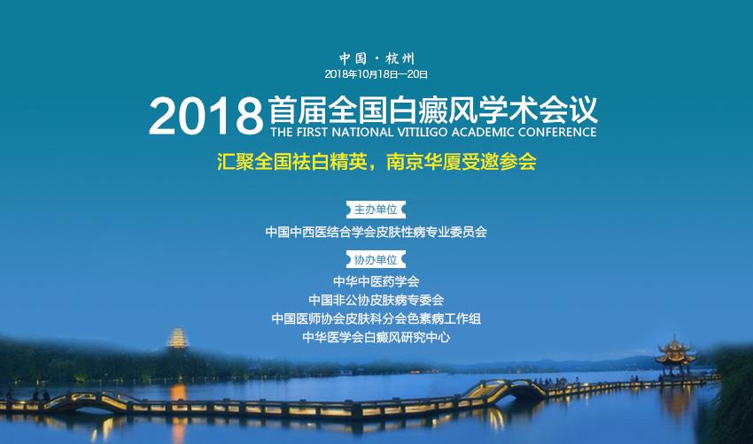 南京华厦受邀出席首届全国白癜风会议,公益检测助力患者科学祛白
