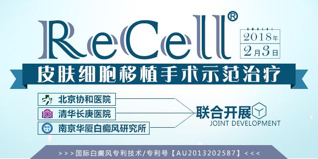 北京协和、清华长庚教授来宁开展ReCell手术,额外征集白癜风患者