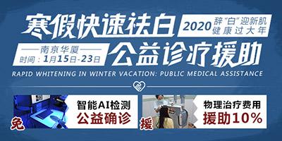 2020·辞「白」迎新肌-健康过大年|寒假快速祛白,公益诊疗援助正式启动