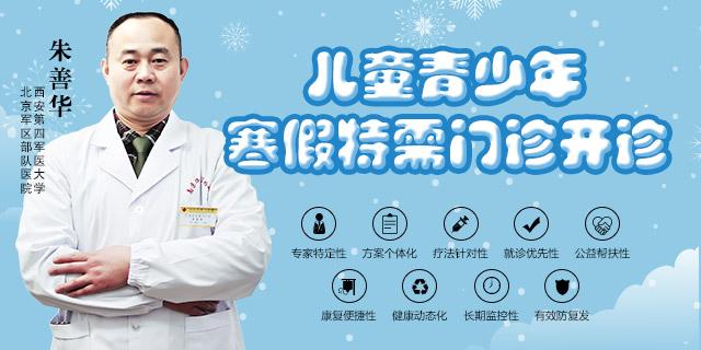 儿童青少年白癜风寒假康复 - 诊疗专家特需门诊