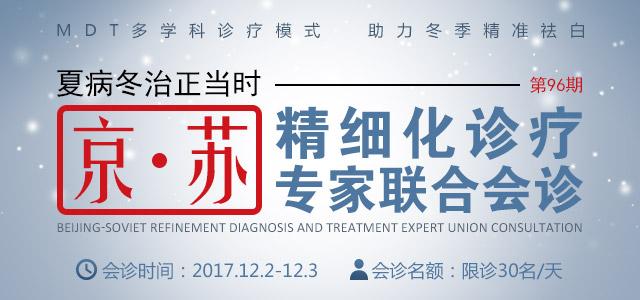 夏病冬治正当时丨京·苏白癜风精细化诊疗专家联合会诊