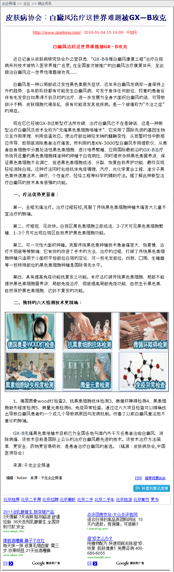 千龙网--企业频道--皮肤病协会:白癜风治疗这世界难题被GX—B攻克.png