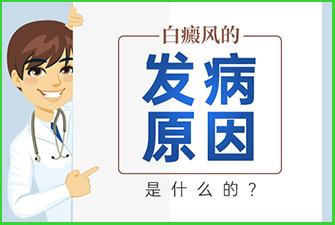 白癜风的发病原因是什么的
